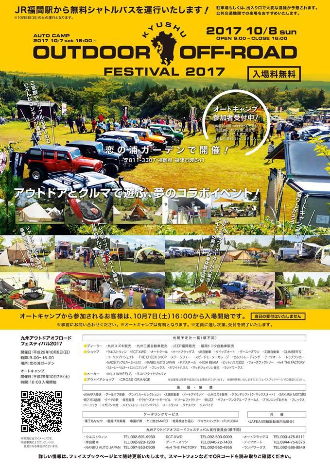 2017.10.8九州アウトドア・オフロードフェスティバル