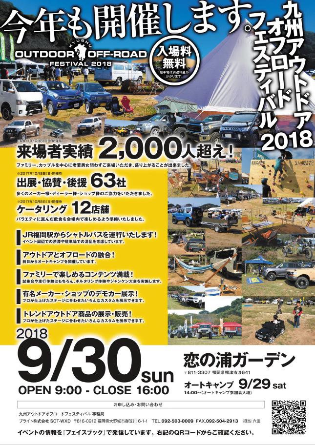 九州アウトドア・オフロードフェスティバル2018