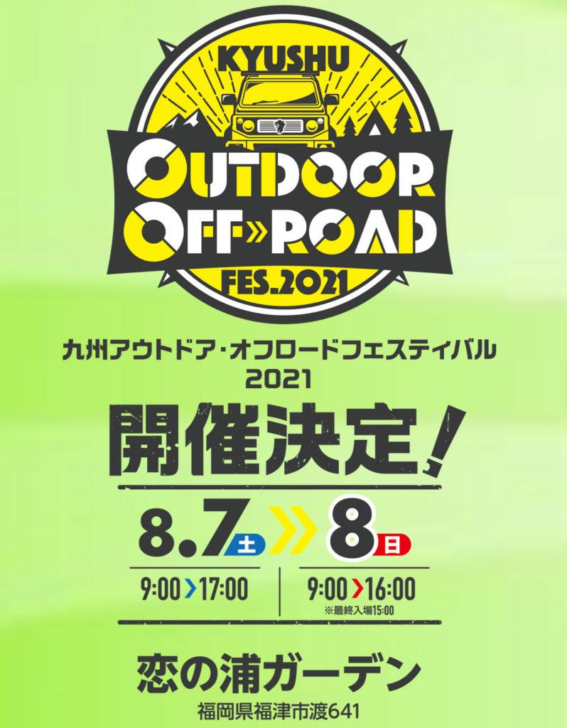 九州アウトドアオフロードフェステイバル2021