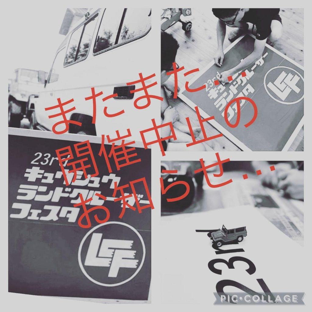 九州ランドクルーザーフェスティバル